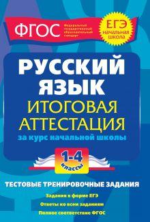 Губернская Т.В. - Русский язык. Итоговая аттестация 1-4 классы.Тестовые тренировочные задания обложка книги