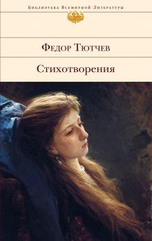 Обложка Стихотворения Федор Тютчев