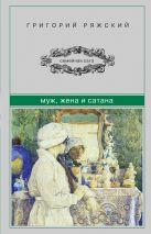 Ряжский Г.В. - Муж, жена и сатана' обложка книги