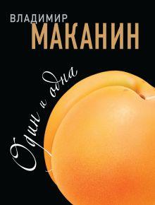 Маканин В.С. - Один и одна обложка книги