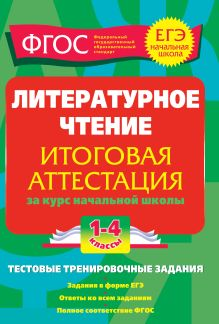 Обложка Литературное чтение. Итоговая аттестация 1-4 классы.Тестовые тренировочные задания Дорофеева Г.В.