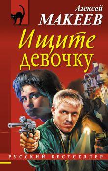 Макеев А.В. - Ищите девочку обложка книги