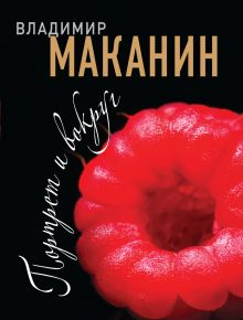 Маканин В.С. - Портрет и вокруг обложка книги
