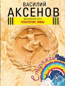 Московская сага. Поколение зимы обложка книги