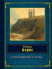 Бернс Р. - Стихотворения и поэмы обложка книги