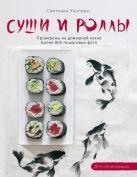 Уколова С. - Суши и роллы' обложка книги