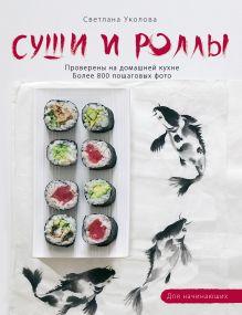 Уколова С. - Суши и роллы обложка книги