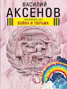 Московская сага. Война и тюрьма обложка книги