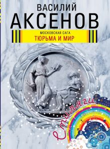 Московская сага. Тюрьма и мир обложка книги