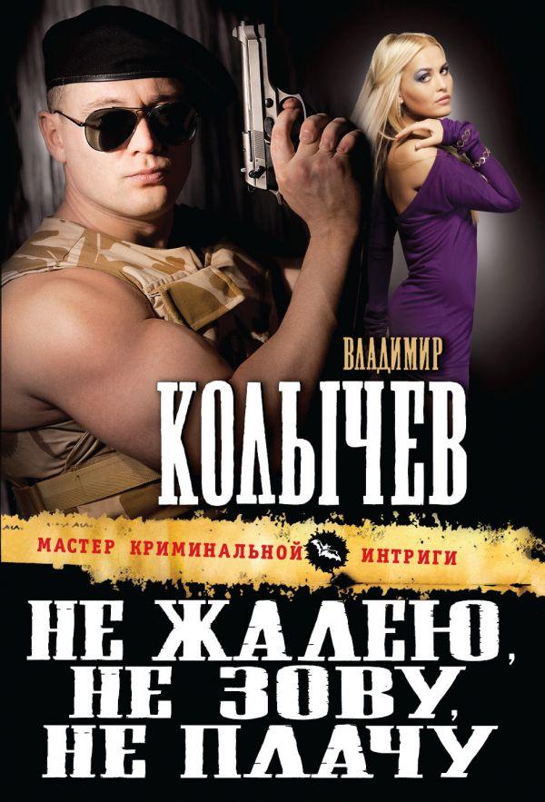 Не жалею, не зову, не плачу Колычев В.Г.