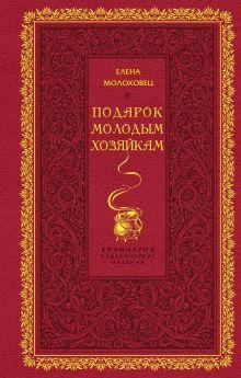 Обложка Подарок молодым хозяйкам Молоховец Е.И.