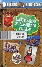 Белова М. - Выйти замуж за немецкого рыцаря' обложка книги