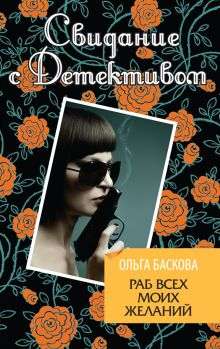Баскова О. - Раб всех моих желаний обложка книги
