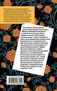 Обложка сзади Раб всех моих желаний Ольга Баскова