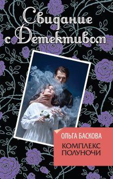 Баскова О. - Комплекс полуночи обложка книги