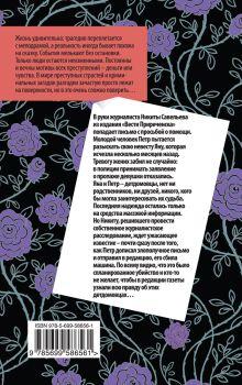 Обложка сзади Комплекс полуночи Ольга Баскова