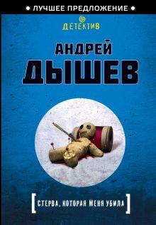 Дышев А.М. - Стерва, которая меня убила обложка книги
