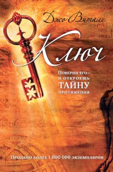 Витале Д. - Ключ: поверни его - и откроешь тайну притяжения обложка книги