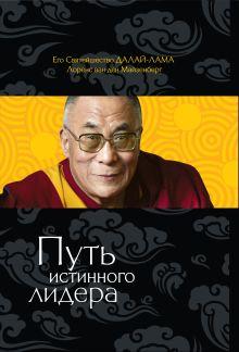Далай Лама - Путь истинного лидера обложка книги