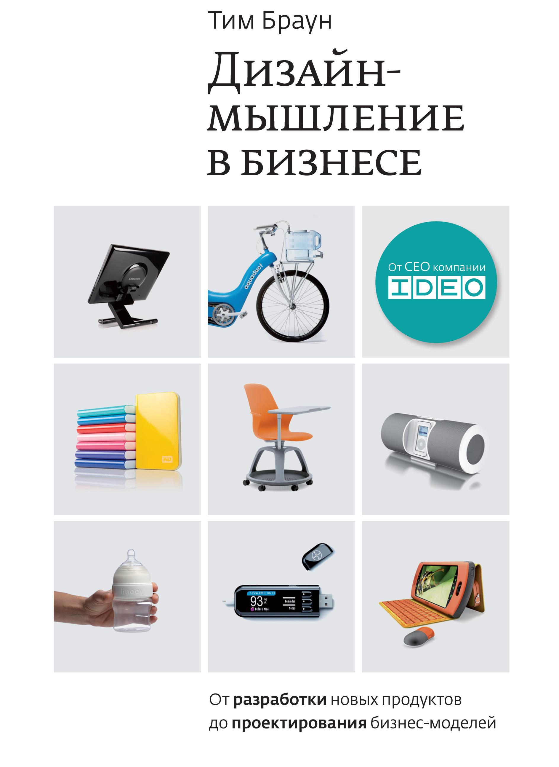 Дизайн-мышление в бизнесе. От разработки новых продуктов до проектирования бизнес-моделей. ( Браун Т.  )