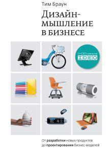 Дизайн-мышление в бизнесе. От разработки новых продуктов до проектирования бизнес-моделей.