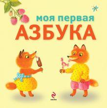 Ульева Е.А. - 3+ Моя первая азбука обложка книги