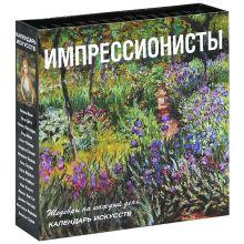 - Импрессионисты (календарь) (нов.оф.) обложка книги