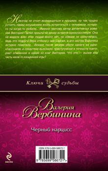 Обложка сзади Черный нарцисс Валерия Вербинина