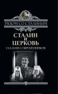 Сталин и Церковь глазами современников: патриархов, святых, священников от ЭКСМО