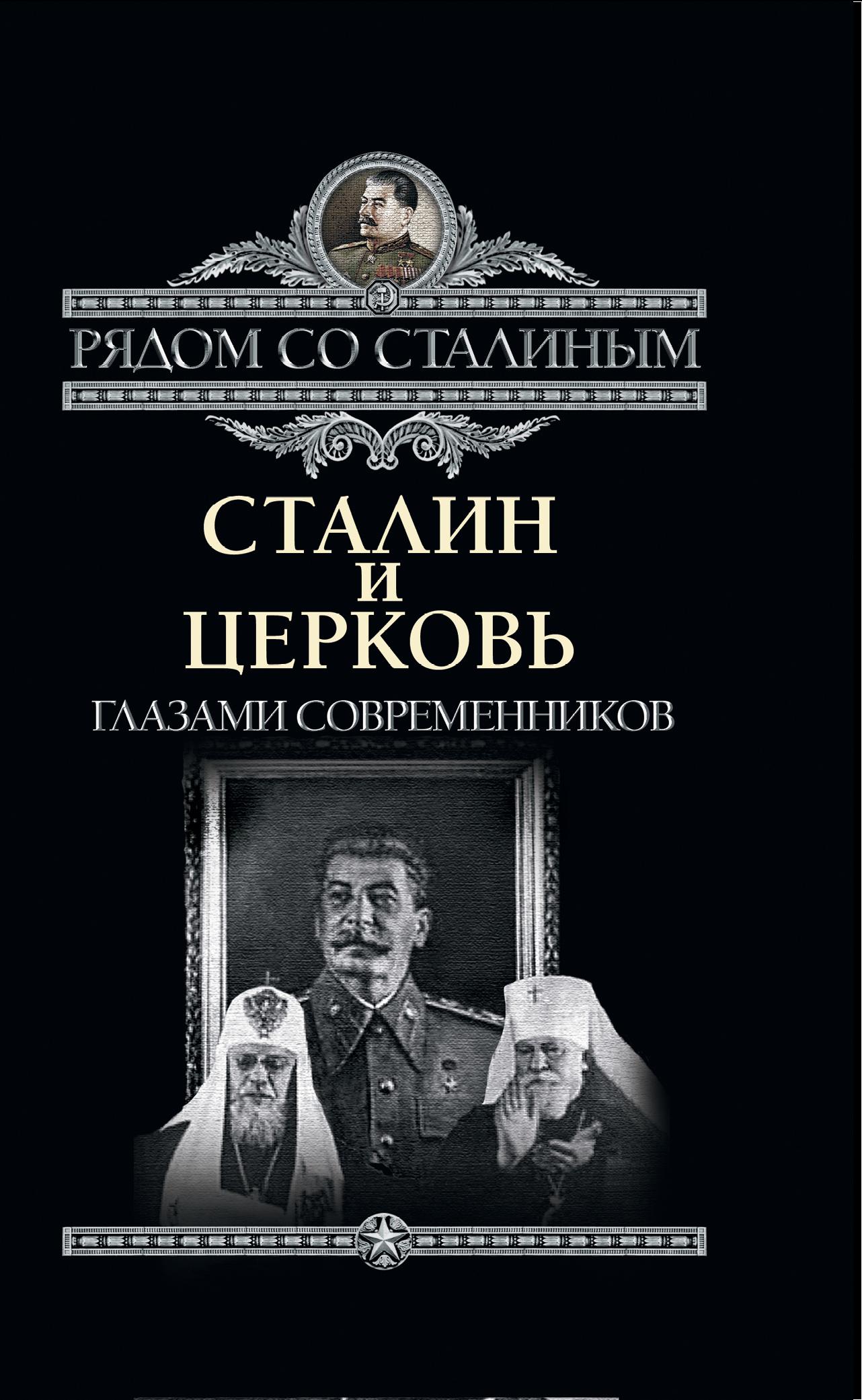 Сталин и Церковь глазами современников: патриархов, святых, священников ( Дорохин П.С.  )