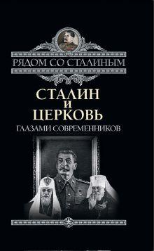 Дорохин П.С. - Сталин и Церковь глазами современников: патриархов, святых, священников обложка книги