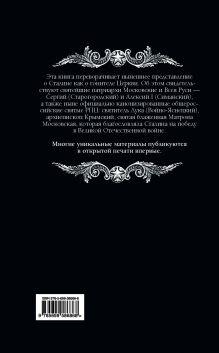 Обложка сзади Сталин и Церковь глазами современников: патриархов, святых, священников Павел Дорохин