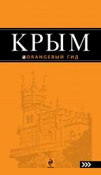 Крым: путеводитель. 2-е изд., испр. и доп. + сим-карта Телетай в подарок обложка книги
