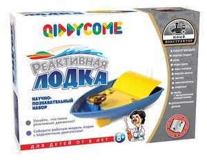 Реактивная Лодка. Игрушки, наборы для исследований QIDDYCOME