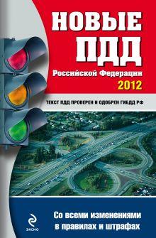 Новые ПДД РФ 2012 (со всеми изменениями в правилах и штрафах)