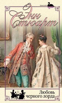 Обложка Любовь черного лорда Энн Стюарт