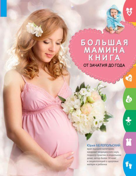 Большая мамина книга: от зачатия до года