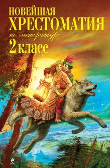 - Новейшая хрестоматия по литературе. 2 класс. 5-е изд., испр. и доп. обложка книги