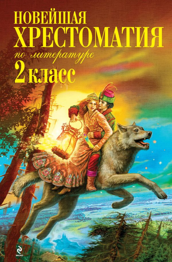 Новейшая хрестоматия по литературе. 2 класс. 5-е изд., испр. и доп.