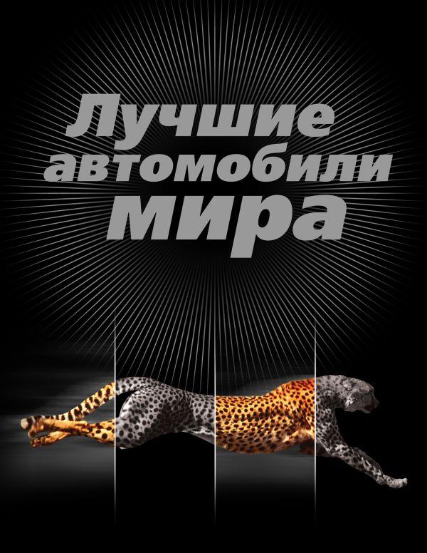 Лучшие автомобили мира, 2-е изд., испр. и доп. Назаров Р.