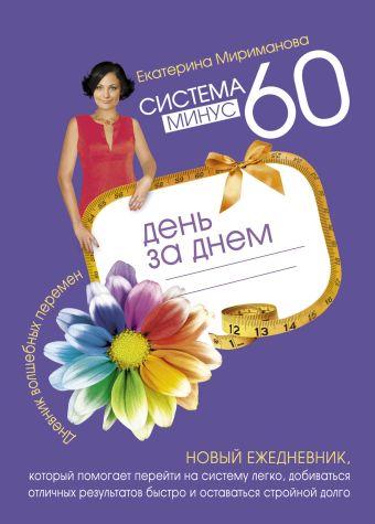 Система минус 60 день за днем. Дневник волшебных перемен Мириманова Е.В.
