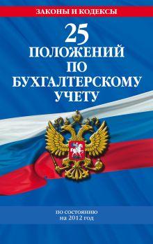 Обложка 25 положений по бухгалтерскому учету: с изменениями и дополнениями на 2012 год