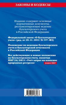 Обложка сзади 25 положений по бухгалтерскому учету: с изменениями и дополнениями на 2012 год