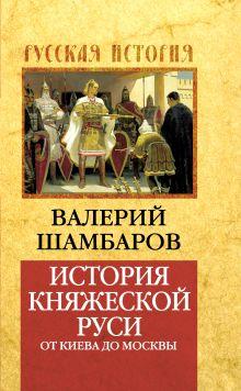 История княжеской Руси: от Киева до Москвы