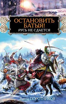 Поротников В.П. - Остановить Батыя! Русь не сдается обложка книги