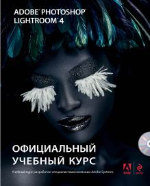 - Adobe Photoshop Lightroom 4 (+ CD) обложка книги