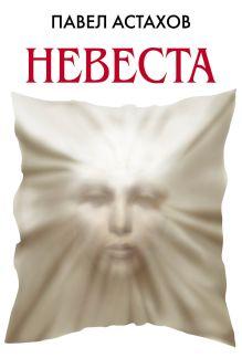 Астахов П.А. - Невеста обложка книги