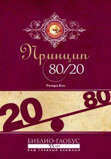 Обложка Принцип 80/20 (суперобложка)