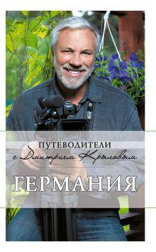 - Германия: путеводитель. 3-е изд., испр. и доп. (+DVD) обложка книги