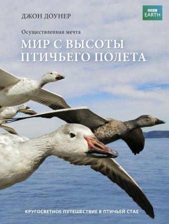 Мир с высоты птичьего полета Доунер Д.